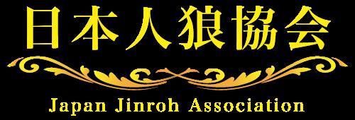 日本人狼協会